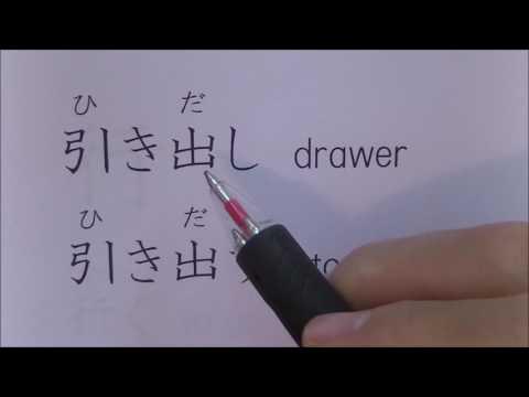 JLPT N4 kanji (verb part.1) (including N5 kanji) [provisional video]
