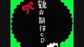 鶴 - ハイウェイマイウェイ