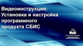 Установка и настройка ПО «СБИС Электронная отчётность и документооборот»
