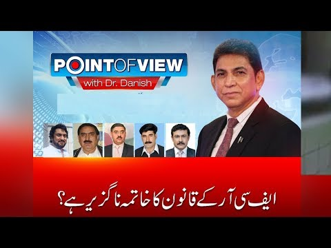 Exposed Achakzai and Fazal Ur Rehman politis | Point of View | 19 April 2018 | 24 News HD