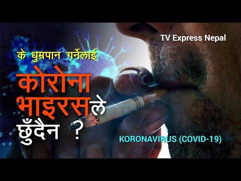 के धुम्रपान गर्नेलाई कोरोना भाइरसले छुँदैन ? (Tobacco and Corona virus)