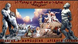 видео Религия Греции