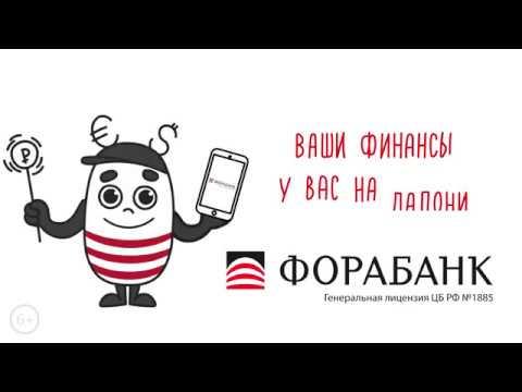 Фора банк бизнес онлайн