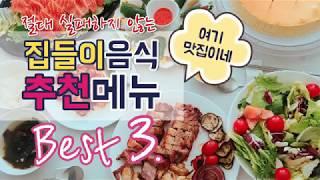 신혼 집들이 음식 추천 베스트3 레시피 공개! 절대 실…