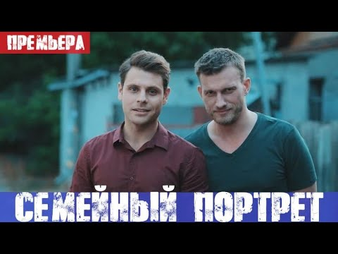 СЕМЕЙНЫЙ ПОРТРЕТ (сериал, 2020) Украина