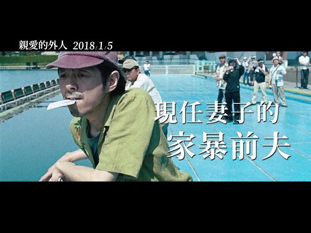 1/5【親愛的外人】中文預告