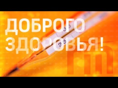 видео: 2019 04 05 Программа Доброго здоровья Я здоров