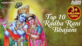 Top 10 Radha Rani Bhajans - Radhe Radhe | Krishna Radha Songs | Bhajan Hindi, Bhakti Song