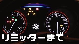 新型スイフト(1.2NA) 0~180km/hフル加速 +エンジン始動