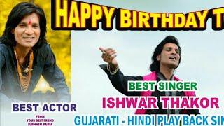 Happy Birthday Adivasi Timli Superstar Ishwar Thakor Video 2018