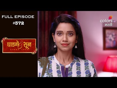 Ghadge & Suun - 30th September 2018 - घाडगे & सून - Full Episode