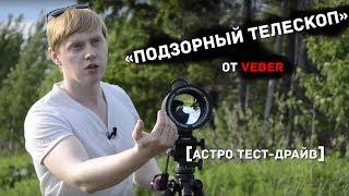 [Астро тест-драйв] Подзорный телескоп Veber MAK 1000х90