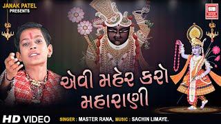 Evi Maher Karo Maharani Shreenathji Bhajan Master Rana Gujarati Bhajan Song Soormandir