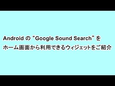 """Android の """"Google Sound Search"""" をホーム画面から利用できるウィジェットをご紹介"""