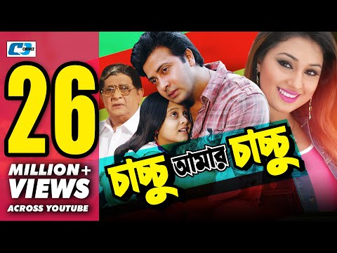 Chachchu Amar Chachchu | Bangla Full Movie | Shakib Khan | Apu Biswas | Dighi | Razzak | Suchorita