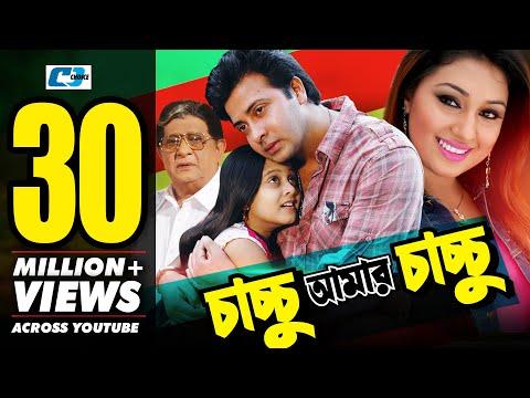 Chachchu Amar Chachchu | Bangla Full Movie | Shakib Khan | Apu Biswas | Dighi | Razzak