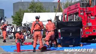 長岡市消防本部 長岡特別救助隊 救助デモンストレーション