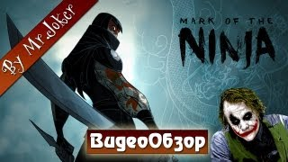 Mark of the Ninja - Обзор игры by Mr. Joker