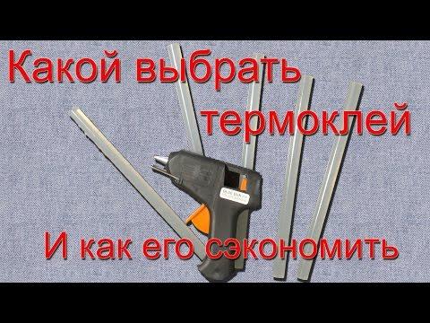 Видео Клей для дерева машинки