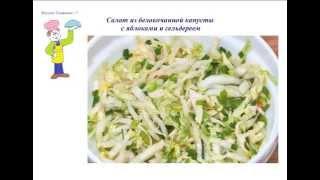 Вкусно Готовим - Салат из белокочанной капусты с яблоками и сельдереем