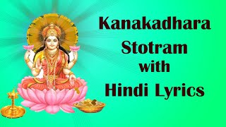 DIWALI  | Kanakadhara stotram with Hindi Lyrics - Bhakthi Channel - Lakshmi Devi