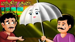 மந்திர குடை | Magical Umbrella Story | Bedtime Stories for Kids | Tamil Stories for Kids