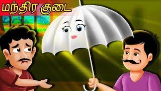 மந்திர குடை | Magical Umbrella Story | Bedtime Stories for Kids | Tamil Stories for Kids