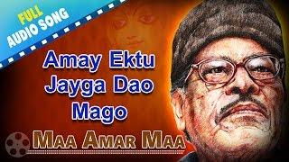 Amay Ektu Jayga Dao Mago | Maa Amar Maa | Manna Dey | Bengali Devotional Songs