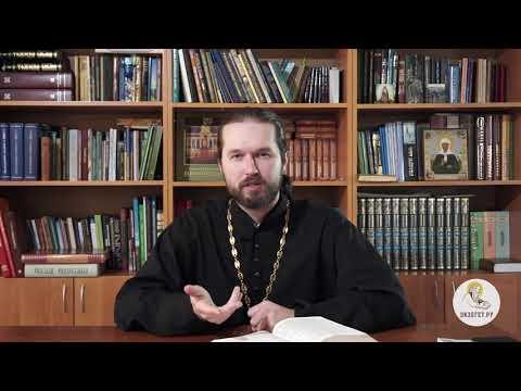 1 е Послание Петра Глава 3 Священник Александр Сатомский Библейский портал