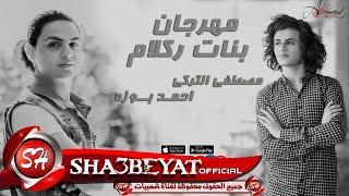 مهرجان بنات ركلام غناء مصطفى التركى - احمد بوزه 2017 حصريا على شعبيات