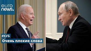 Путин против Байден: кто убедительнее? | #Куб