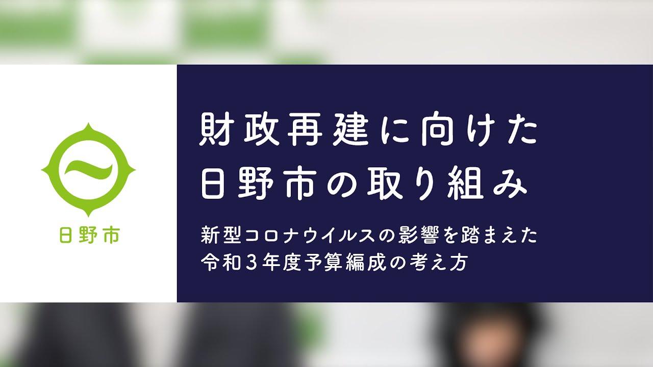 新型 コロナ ウイルス 日野 市 職員2人の感染判明 東京都日野市立病院...