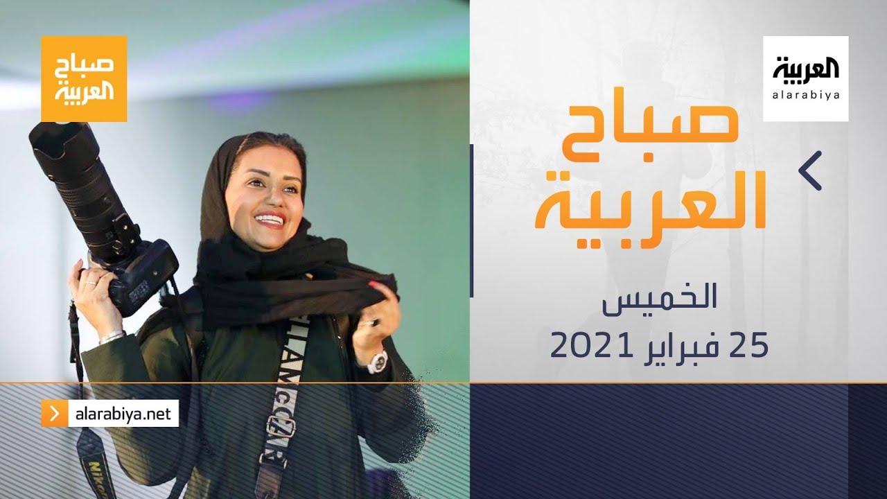 صورة فيديو : صباح العربية الحلقة الكاملة | سعودية تحصد جوائز عالمية في التصوير الفوتوغرافي