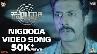 Kavaludaari - Nigooda (Video Song)   Rishi   Sanjith Hegde   Hemanth Rao,Charanraj   PRK Productions Thumb