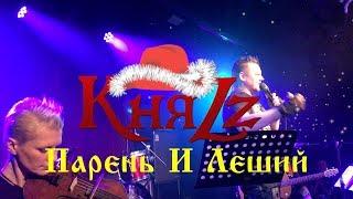 КняZz - Парень и Леший (Инструментал)