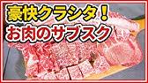 肉 サブスク お の