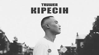 Смотреть клип Truwer - Кiресiн