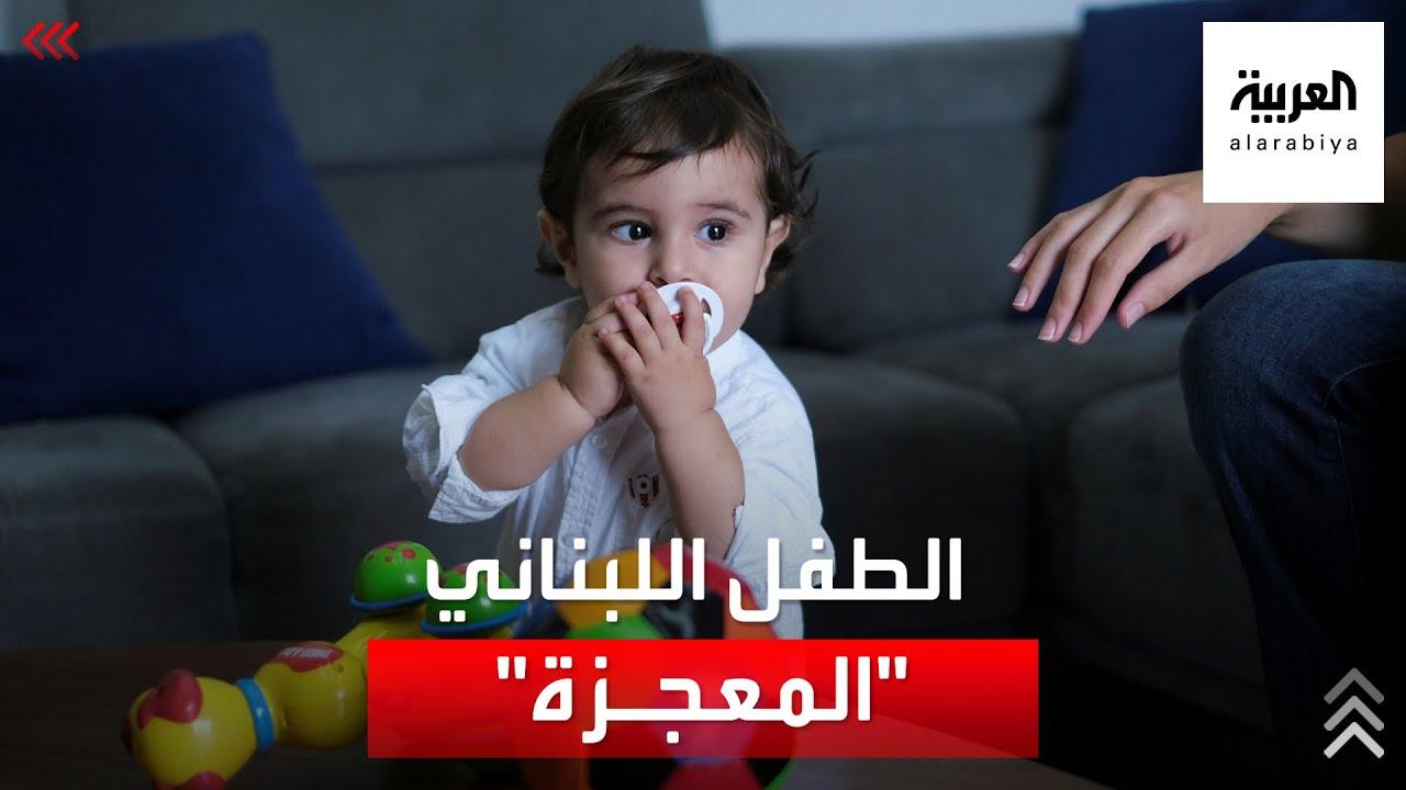 من رحم الكارثة.. قصة طفل لبناني ولد لحظة انفجار مرفأ بيروت  - نشر قبل 2 ساعة