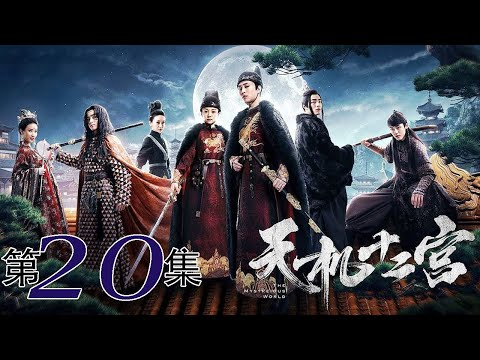 【INDO SUB】The Mysterious World 天机十二宫 EP 20  【Serial Tv Populer : Chinese Drama Indonesia】