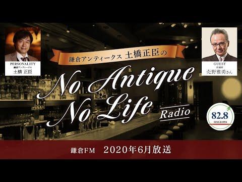 鎌倉FM 土橋正臣の No Antique No Life|2020年6月/ゲスト:売野雅勇さん