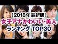 女子アナ かわいい・美人ランキング TOP30【2018年最新版】 - YouTube