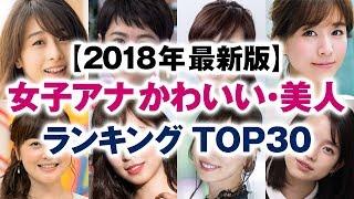 女子アナ かわいい・美人ランキング TOP30【2018年最新版】