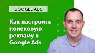 eLama: Как настроить поисковую рекламу в Google Ads от 04.09.2018