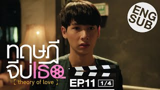 [Eng Sub] ทฤษฎีจีบเธอ Theory of Love | EP.11 [1/4]