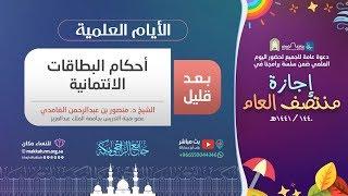 أحكام البطاقات الإئتمانية | للشيخ د. منصور بن عبدالرحمن الغامدي | المجلس الثاني