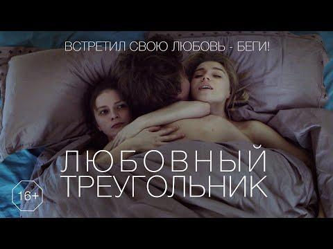 ЛЮБОВНЫЙ ТРЕУГОЛЬНИК || комедия, мелодрама || 16+