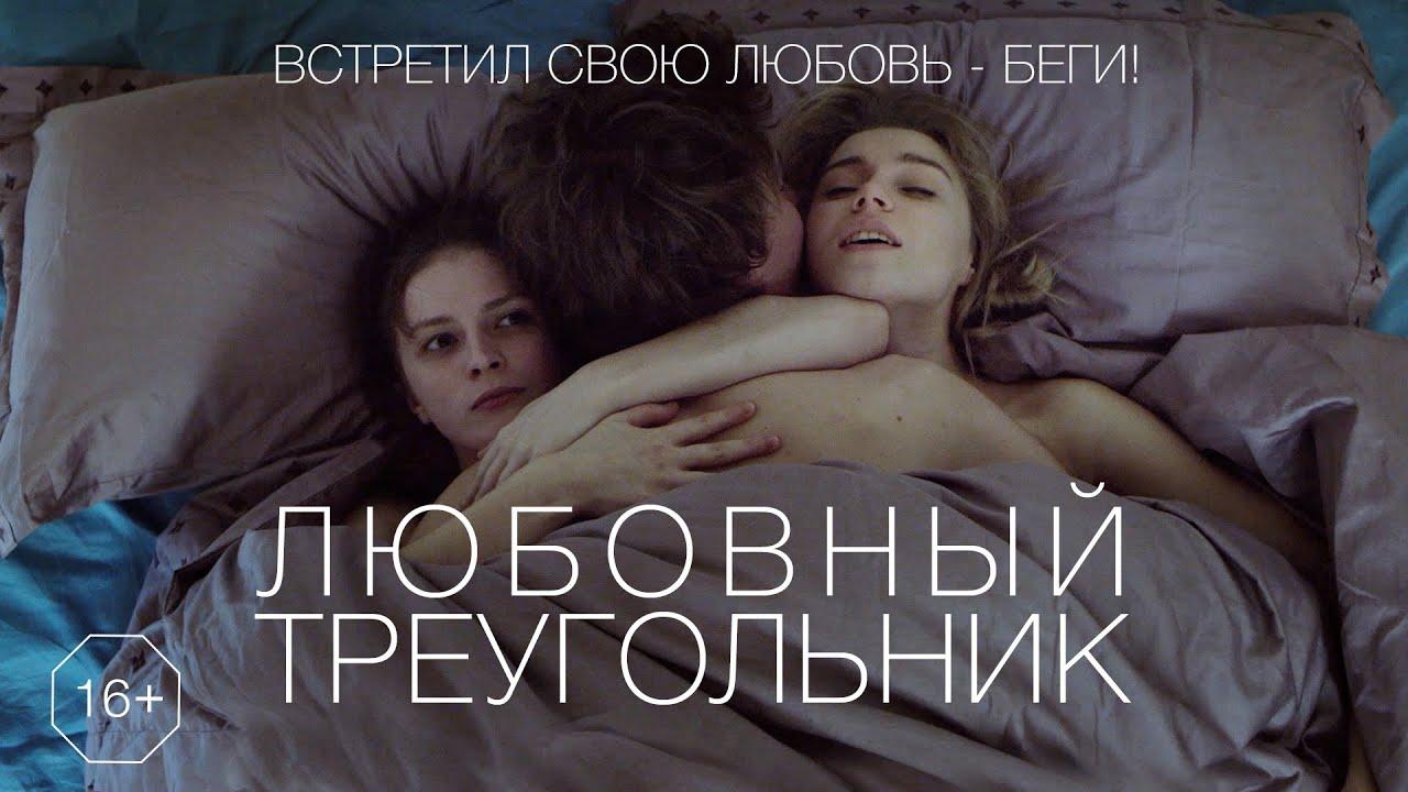 Смотреть Кино Без Секса