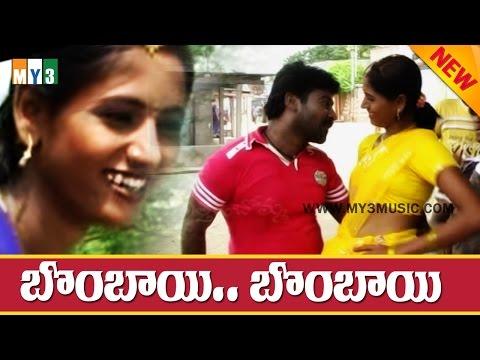 Telangana Folk Songs - Bombai Bombai - Folk Dance - Janapadalau