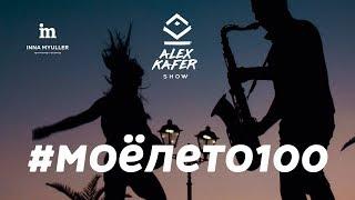 Alex Kafer - Моё лето 100 ( Премьера клипа )