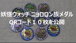 Repeat youtube video ニョロロン族のQRコード10枚を一挙公開(その2)[妖怪ウォッチ/メダル]